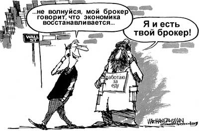 Фондовые брокеры